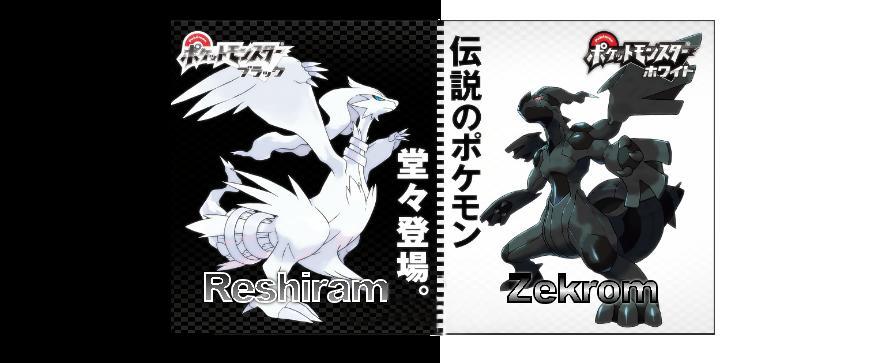 Pokemon Black & White 5 Millionen Mal verkauft
