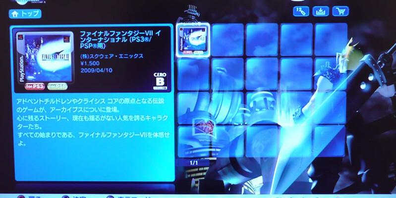 PSN Relaunch – Japanische Regierung sagt Nein!