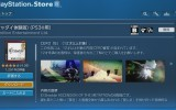 Sony – PlayStation Store ab Mittwoch wieder in Japan