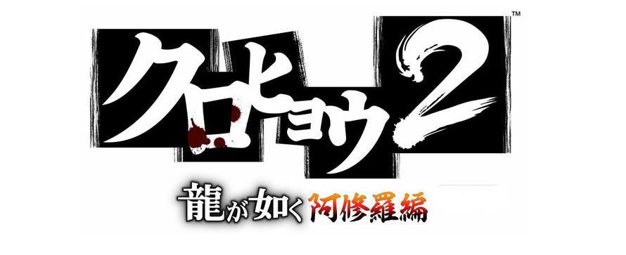 Yakuza: Black Panther 2 – Releasedatum für Japan bekannt gegeben